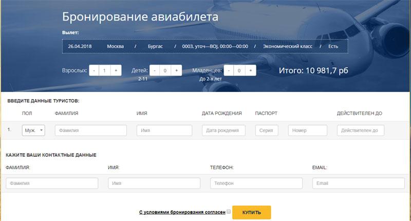 Цены на авиабилеты в Кыргызстан Дешевые билеты и