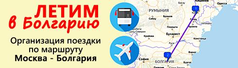 Москва - Кишинев, далее на комфортабельном автобусе