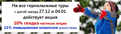 Горнолыжная Болгария 2015