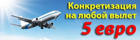 Москва-БУРГАС-Москва, Москва-ВАРНА-Москва