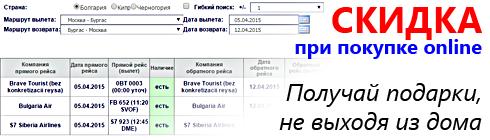 Авиабилет в Болгарию не выходя из дома