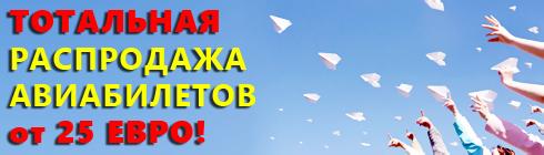 Самые приятные цены на авиабилеты в Болгарию