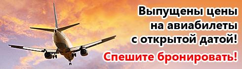 Москва-БУРГАС-Москва / Москва-ВАРНА-Москва